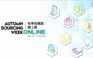 HKTDC-Autumn-Sourcing-Week.jpg